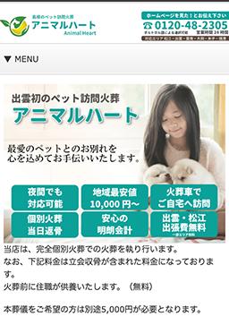集客型ホームページの制作事例(ペット葬儀会社)