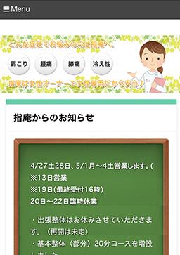 集客型ホームページの制作事例(整体院)