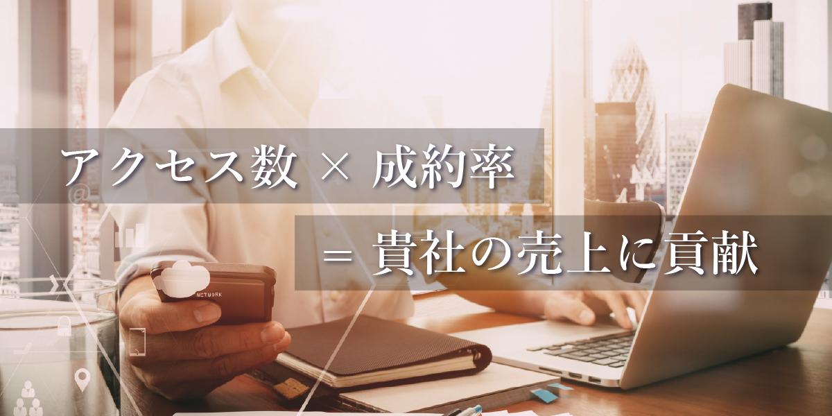 サイバーアークスの集客型ホームページで貴社の課題を解決します!
